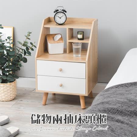 樂嫚妮 儲物兩抽床頭櫃