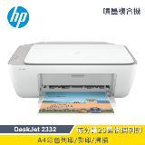HP 惠普 DeskJet 2332 噴墨多功能事務機