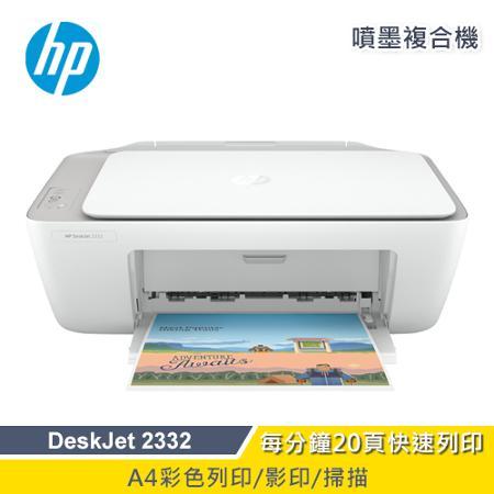 HP DeskJet 2332 噴墨多功能事務機
