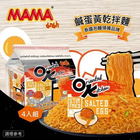 泰國MAMA OK鹹蛋黃乾拌麵x4袋