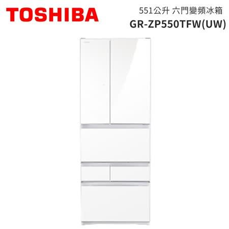 TOSHIBA 551L 變頻冰箱 GR-ZP550TFW