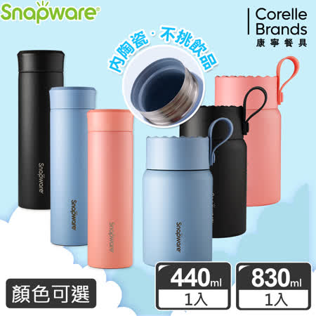 【Snapware康寧密扣】陶瓷不鏽鋼真空燜燒罐830ml+真空學士杯440ml-三色可選