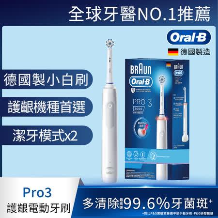 德國百靈Oral-B PRO3 3D電動牙刷