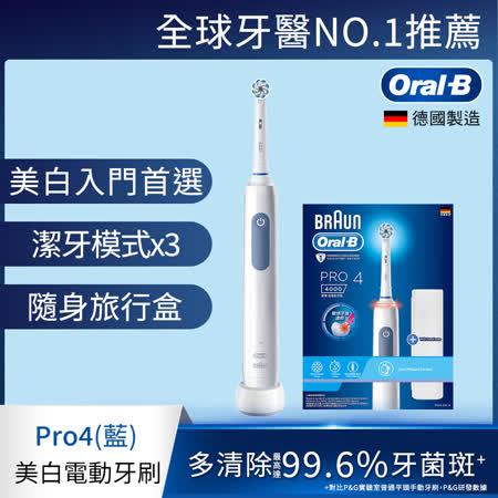 Oral-B PRO4 3D電動牙刷