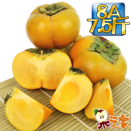 果之家 產地嚴選 台中新社8A甜柿