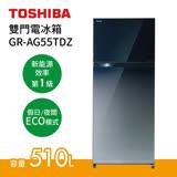 TOSHIBA 東芝 510L 雙門變頻電冰箱 GR-AG55TDZ(GG) 漸層玻璃藍