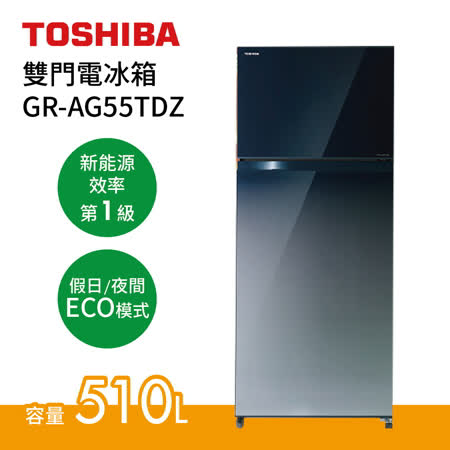TOSHIBA 510L 變頻冰箱GR-AG55TDZ
