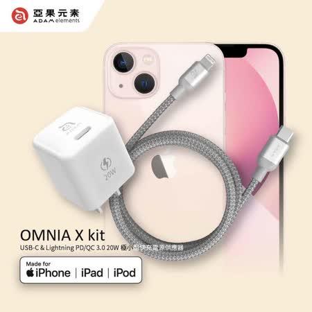 亞果元素 OMNIA X C to Lightning 快速充電組