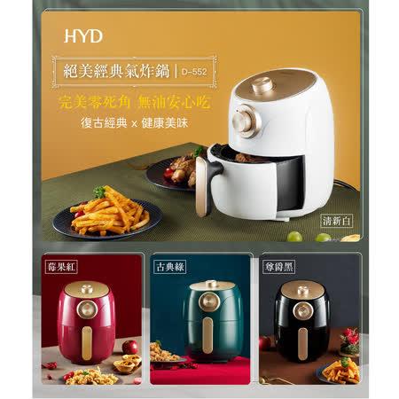 HYD D-552絕美經典氣炸鍋