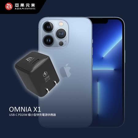 亞果元素 OMNIA X1  20W 快速電源供應器