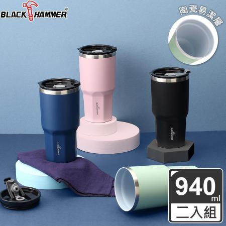 (買一送一)義大利BLACK HAMMER 陶瓷不鏽鋼保溫保冰晶鑽杯940ml