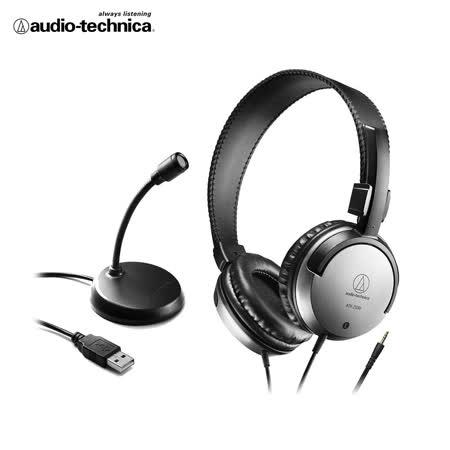 鐵三角 麥克風+耳罩式耳機超值組合
