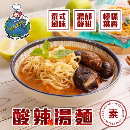 大瑪南洋蔬食 純素泰式酸辣湯麵4袋