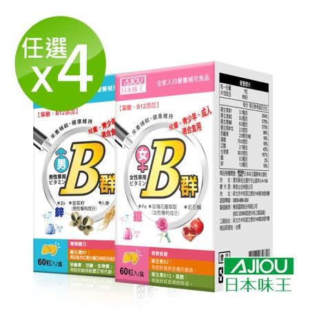 日本味王  男用/女用維生素B群