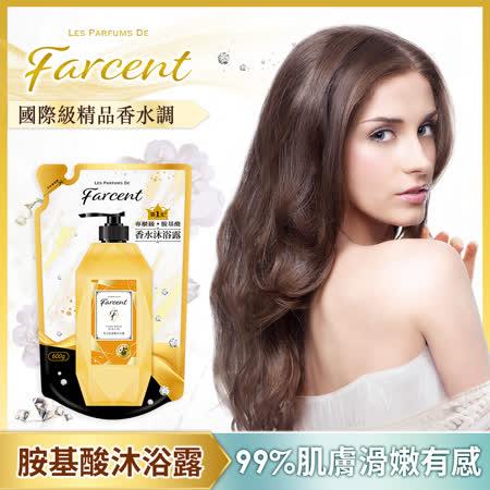 Farcent香水   胺基酸沐浴露補充包