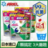 【日本P&G】ARIEL 日本進口三合一3D洗衣膠囊(洗衣球)102顆(34顆x3袋) 室內晾衣型(綠)