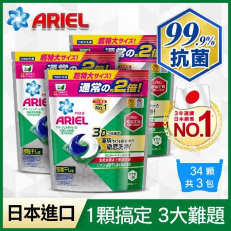 ARIEL 3D洗衣膠囊102顆