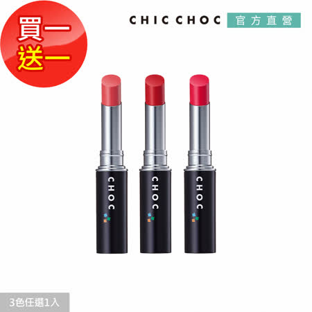 CHIC CHOC  輕質柔霧唇膏x2
