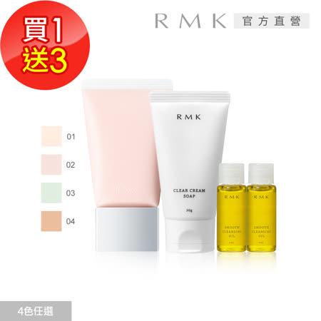 RMK  透亮修色乳霜1+3優惠組