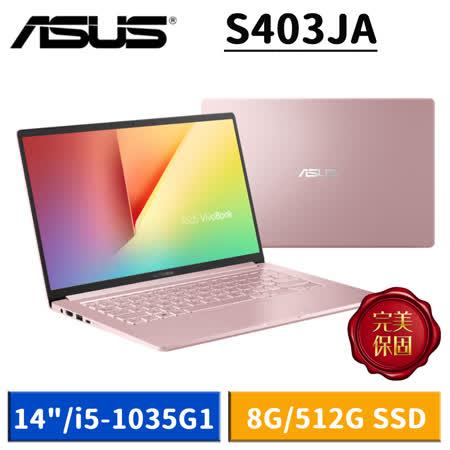 ASUS 14吋 i5美型筆電