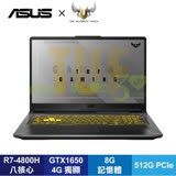 【再殺】ASUS TUF Gaming A17 FA706IH-0021A4800H 幻影灰華碩薄邊框軍規電競筆電/R7-4800H/GTX1650 4G/8G/512G PCIe/17.3吋FHD