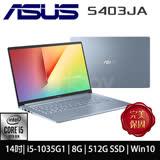 【ASUS華碩】S403JA-0092S1035G1 冰河藍 I5-1035G1 /8G/ PCIE 512G SSD / 14