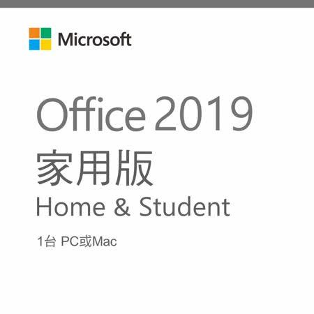 microsoft office 2019 家用 雲端 下載 版