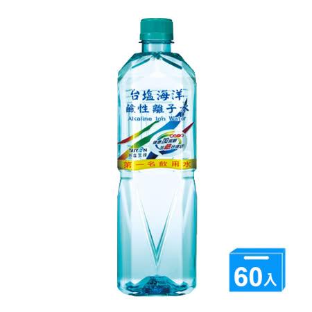 台鹽海洋鹼性離子水850mlx20瓶x3箱