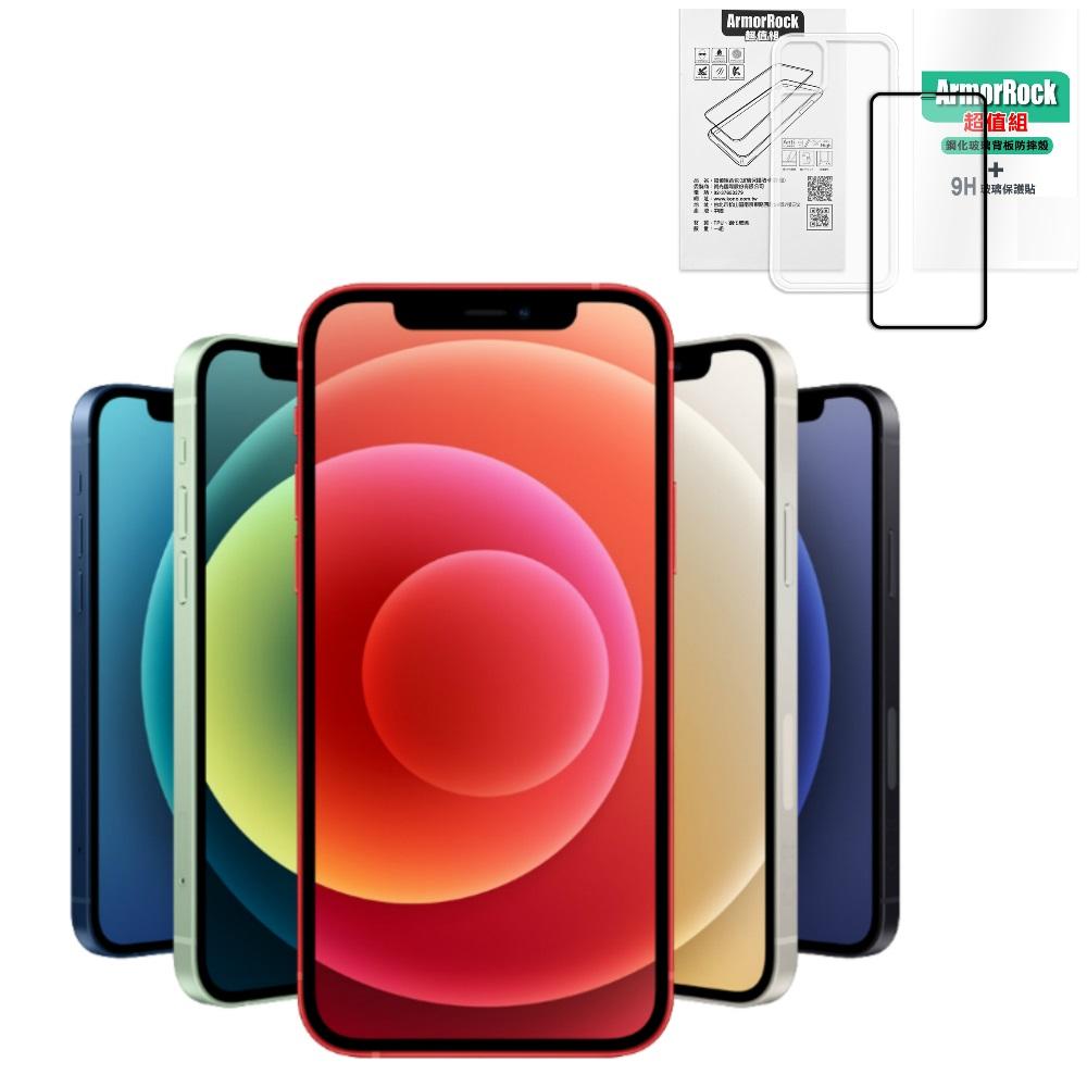 Apple iPhone 12 128G 5G手機+防撞殼+玻璃貼