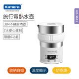 Kamera 旅行電熱水壺 (HD-9642) 折疊式旅行用快煮壺 電火鍋電煮鍋