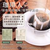[ 珈琲人 ] 五星SCAA咖啡評鑑師打造濾掛咖啡9gx50入(深煎炭焙風味/曼特寧風味)