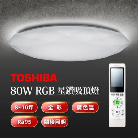 TOSHIBA 星鑽80W 美肌LED吸頂燈