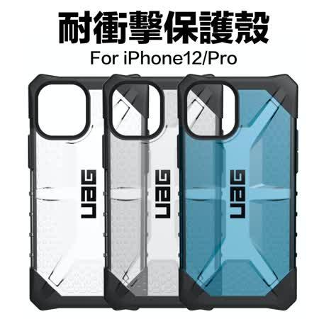 UAG iPhone 12 Pro 耐衝擊透明保護殼