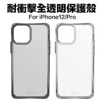 UAG iPhone 12 Pro 耐衝擊全透明保護殼