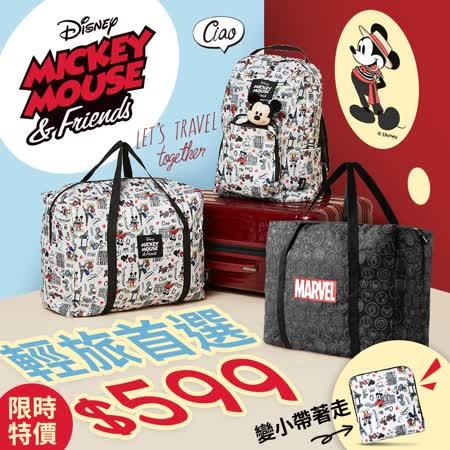 Deseno 迪士尼漫威 可折疊收納袋後背包 (任選)