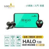 (快速到貨)LOOKING HALO AHD720P WIFI版 有線鎖檔機車行車記錄器 Gogoro行車紀錄器 前後雙錄鏡頭 送16G記憶卡