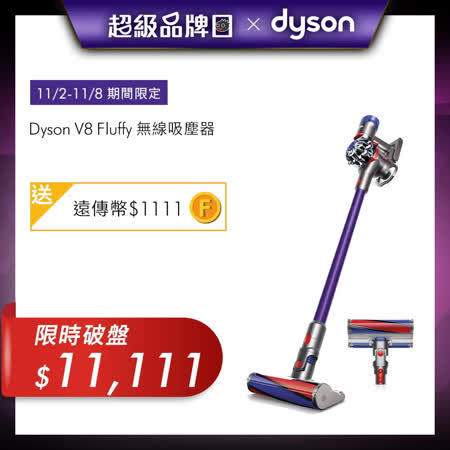 Dyson戴森 V8 Fluffy SV10E 無線吸塵器
