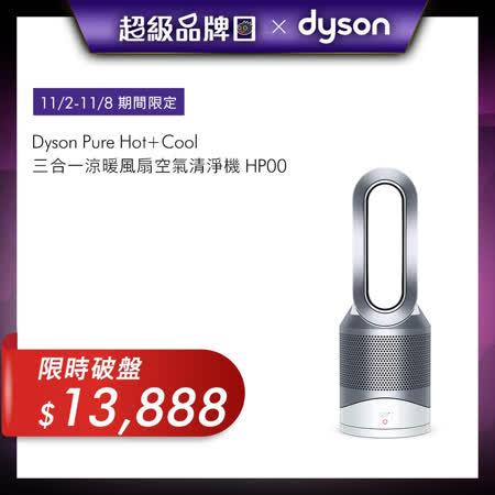 Pure Hot+Cool HP00  三合一涼暖風扇空氣清淨機