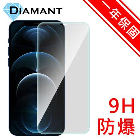 Diamant iPhone 12 6.1吋防爆鋼化貼