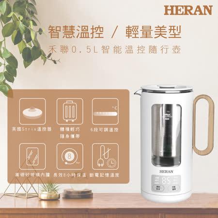 禾聯HERAN  0.5L智能溫控隨行壺