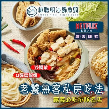 嘉義林聰明  沙鍋菜+烏龍麵2組