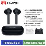 [特賣] 華為 HUAWEI FreeBuds 3i 真無線藍牙降噪耳機 (黑/白)