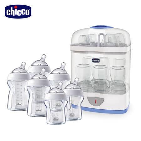 chicco 2合1電子消毒鍋奶瓶組