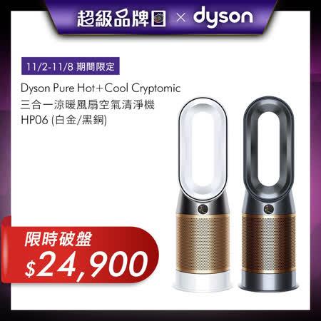 Dyson戴森 HP06 涼暖風扇空氣清淨機