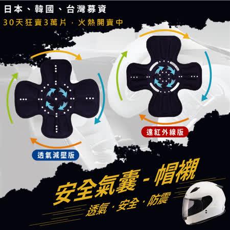 4D專利安全氣囊-帽襯 2入優惠組