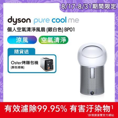 Dyson Pure Cool Me  個人空氣清淨風扇BP01