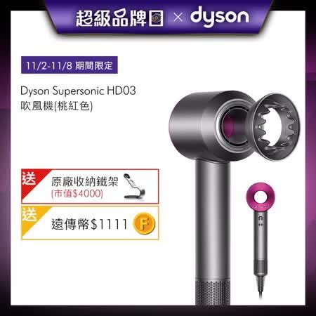 Dyson戴森HD03 吹風機