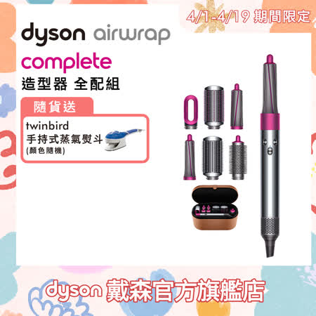 Airwrap Complete 造型捲髮器 旗艦大全配