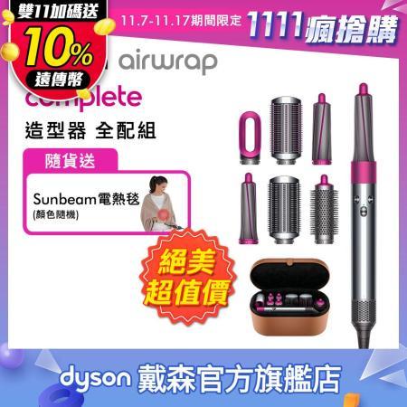 Dyson Airwrap Complete 造型捲髮器