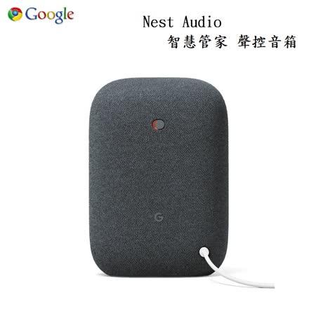 Google Nest Audio 智慧音箱